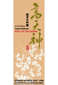 Soul of the Sensei Label