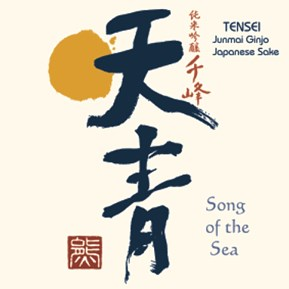 Song of the Sea Label