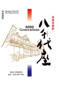 8000 Generations Label