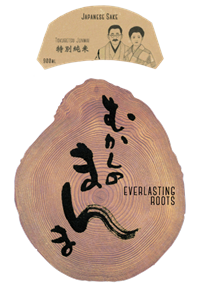 Everlasting Roots Label