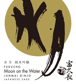 Moon on the Water Label