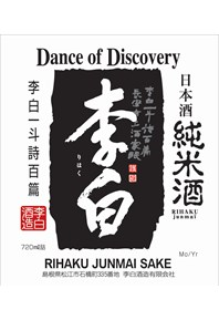 Dance of Discovery Label